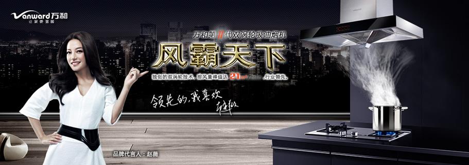 上海万和热水器维修
