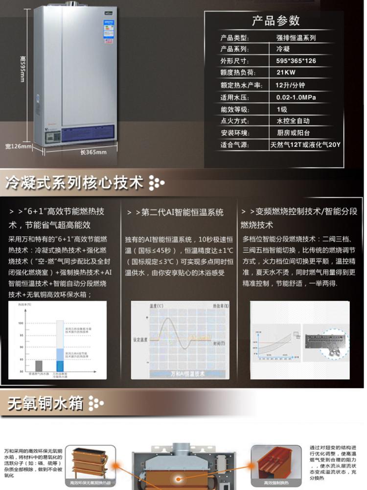万和热水器,万和燃气热水器,JSQ21-12E